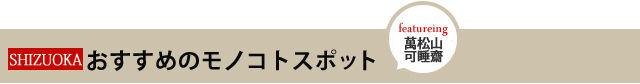 sizuoka_ttl5