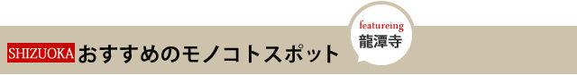 sizuoka_ttl2
