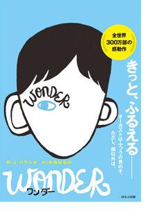 wonder_hyoushi
