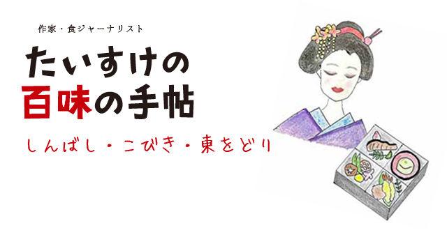 hyakumi_1906
