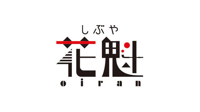 110811oiran_main