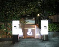 神戸牛懐石511,A5