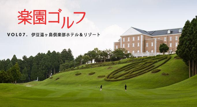伊豆湯ヶ島倶楽部ホテル&スパ