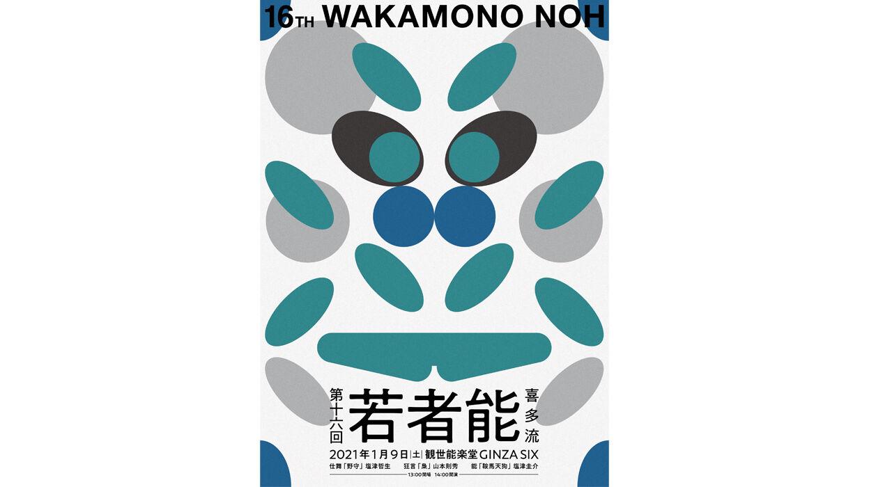 wakamononou16