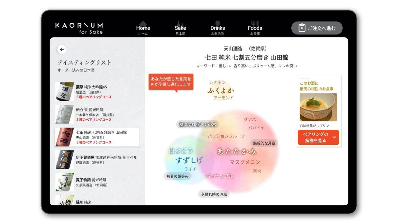 kaorium_for_sake_tablet