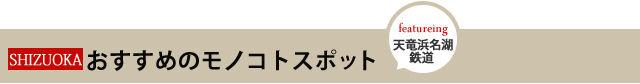 sizuoka_ttl4