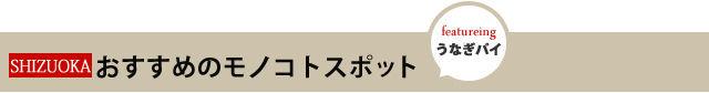 sizuoka_ttl3