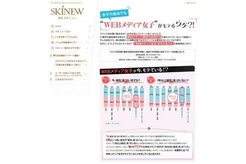 20110420skinew_sub1