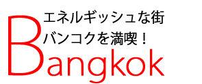 bangkok_ttl