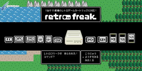 retrofreak_201605