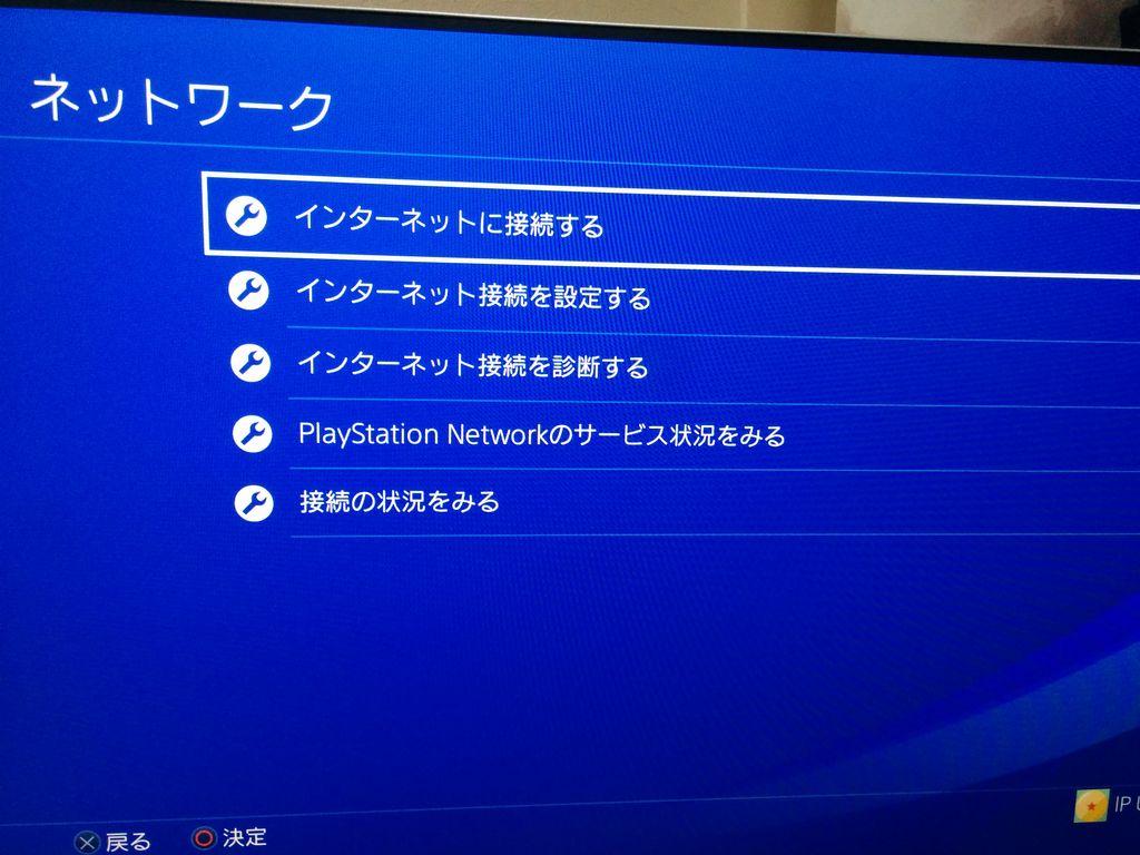 ps4 ネットワーク 繋がら ない
