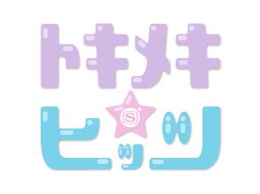 tokimeki-thumb-294xauto-87