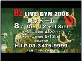 LIVE-GYM 2006 東京ドーム