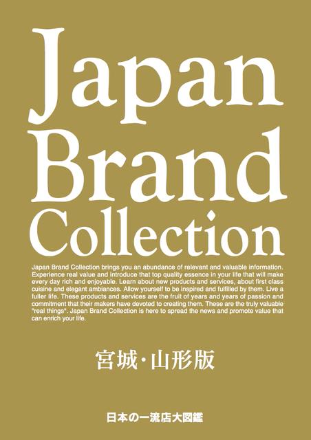 ジャパンブランドコレクション 日本の一流店大図鑑 宮城・山形版