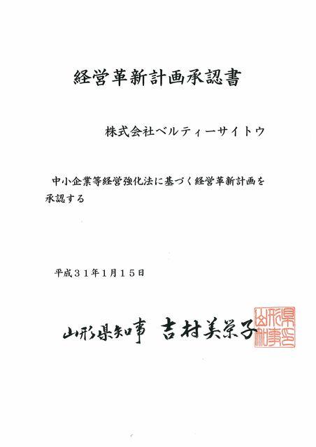 山形県経営革新計画承認書 ベルティーサイトウ