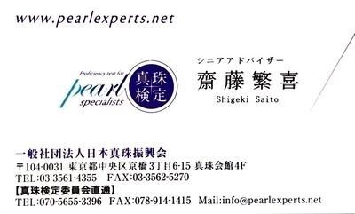 一般社団法人日本真珠振興会認定シニアアドバイザー 齋藤繁喜