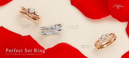 AFFLUX 結婚指輪・婚約指輪・セットリング