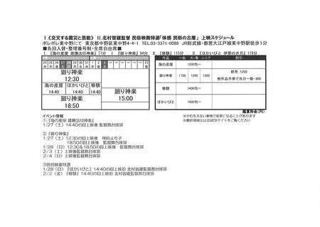 ポレポレ東中野タイムテーブル20180124~