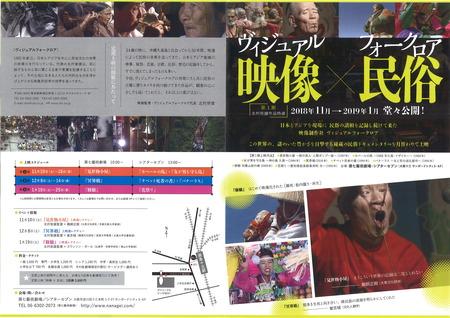 七芸「映像×民俗」チラシ表