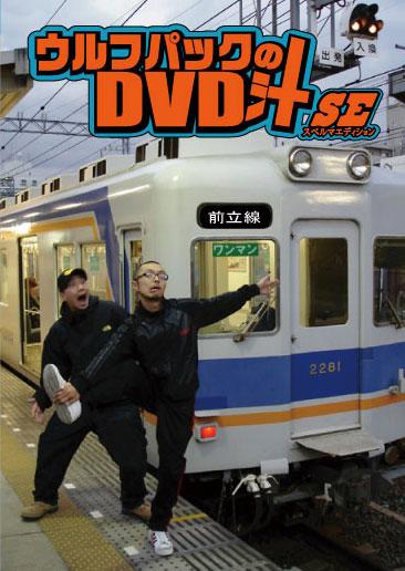 DVD汁SE