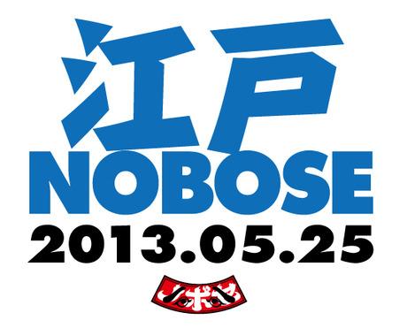 edonobose_logo_kari