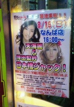 倖田リサ行きたい
