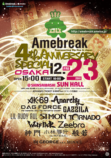 Amebreak4th_Osaka_A5omo5