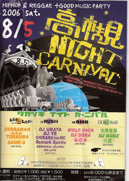 takatuki night carnival