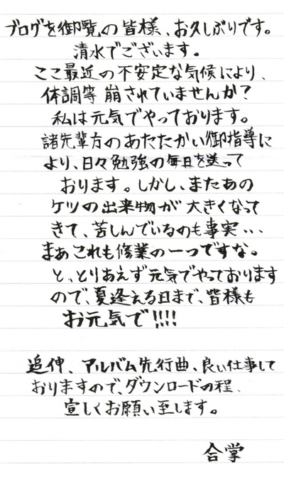清水からの手紙