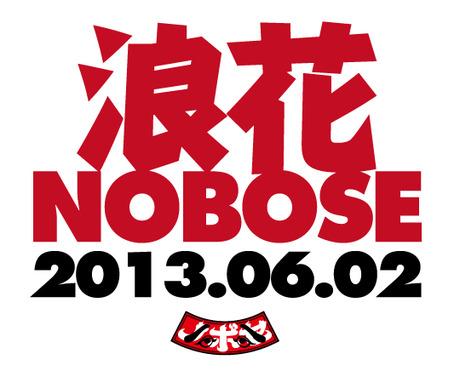 naniwanobose_logo_kari