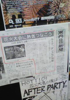 新聞にのったった!!!!!!