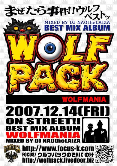 WOLFMANIAポスター