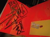 吉田豪さんにサイン貰った!