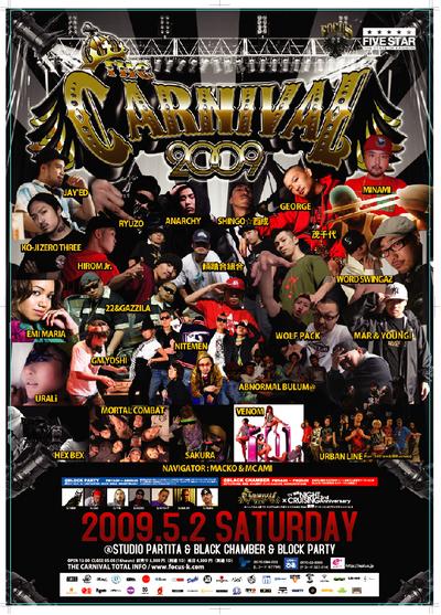 カーニバル2009
