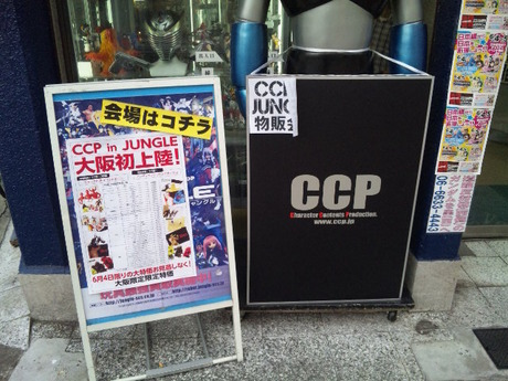 CCP×ジャングル