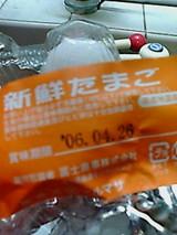 賞味期限06.04.26