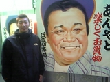 西田探偵局長とVG