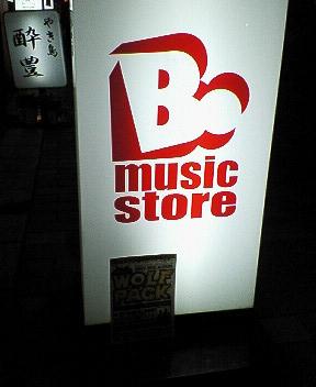 http://www.bmusicstore.com/