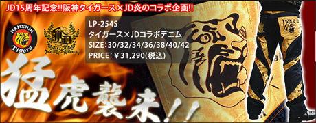 JD×阪神タイガースのコラボパンツ