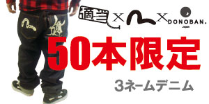 【EVISU】X【EASY JOB】