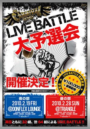 LIVE BATTLE2010
