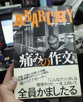 アナーキーの本