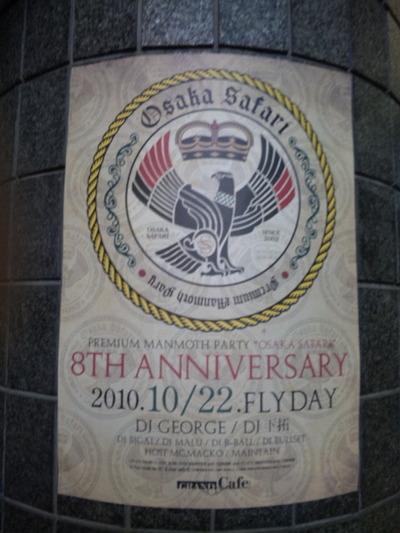 サファリ8周年おめでとう