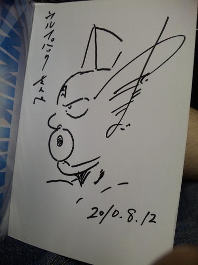 ゆでたまご嶋田先生のサイン