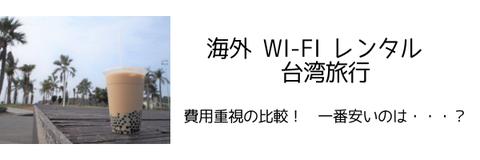 Wi-Fi レンタル 台湾旅行_banner