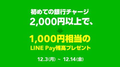 LINE20001000