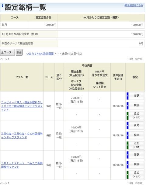 Screenshot_20180812-075004