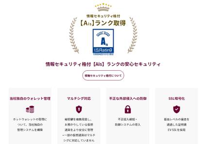 bitpoint 安全