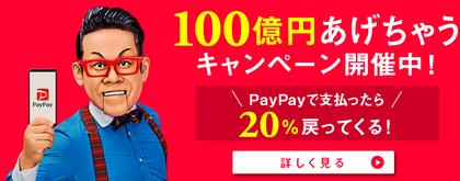 paypay100oku