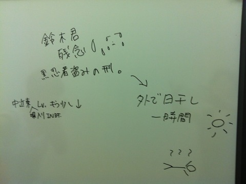 2012-08-14 01:37:22 写真1